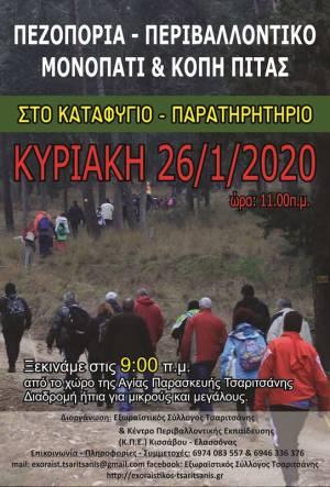 Ο 5ος Ορειβατικός αγώνας Τσαριτσάνης στις 13-9-2020!