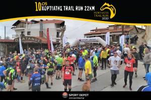 10ος Επετειακός Χορτιάτης Trail Run 2020 -Μεταγωνιστικό Δελτίο Τύπου!