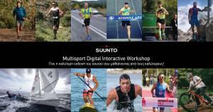 Suunto Multisport Digital Interactive Workshop την Παρασκευή 27/11 στις 21:00!