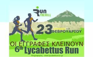 Τρέξτε!! Οι εγγραφές για το 6th Lycabettus Run κλείνουν την Τετάρτη 12/02!